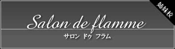 Salon de flamme